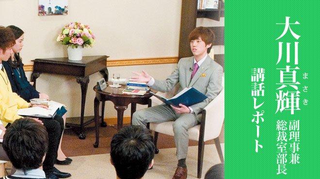 学生たちはなぜ幸福の科学大学を熱望したのか - 「僕らの宗教、僕らの大学」 - 大川真輝副理事兼総裁室部長座談会