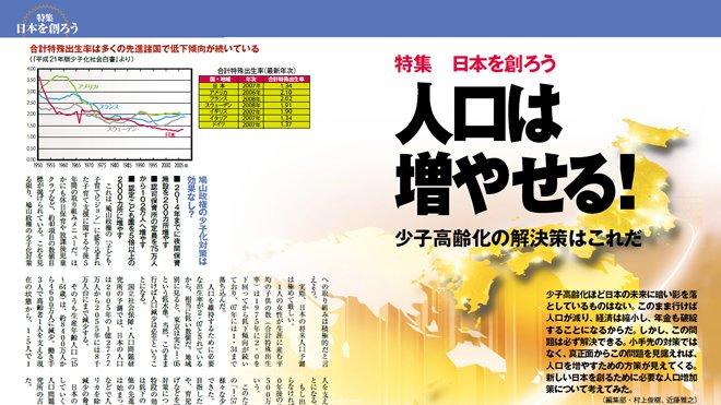 【日本を創ろう】(1) 人口は増やせる!
