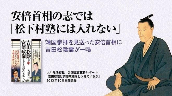 安倍首相が尊敬する吉田松陰は、政権をどう評価しているか?