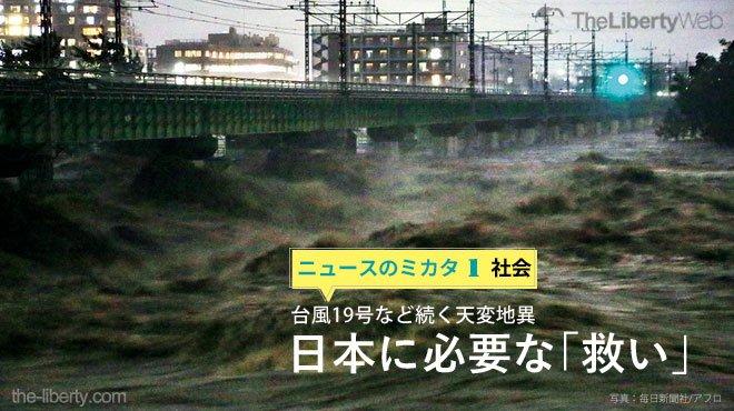 台風19号など続く天変地異 日本に必要な「救い」 - ニュースのミカタ 1