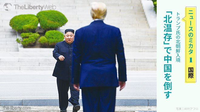 トランプ氏の北朝鮮入境 「北温存」で中国を倒す - ニュースのミカタ 1