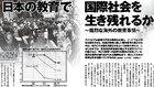 日本の教育で国際社会を生き残れるか