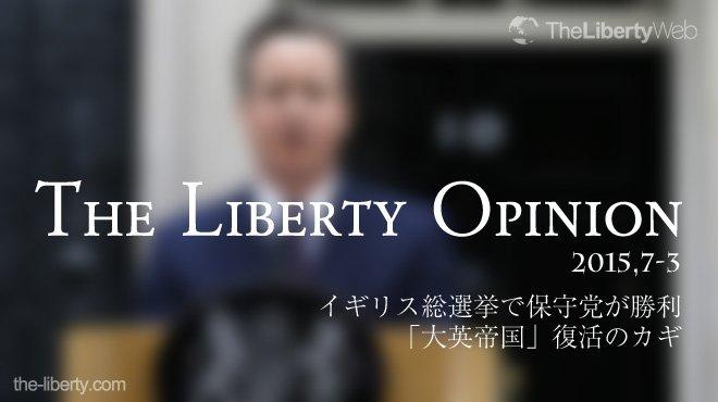 イギリス総選挙で保守党が勝利 「大英帝国」復活のカギ - The Liberty Opinion 3