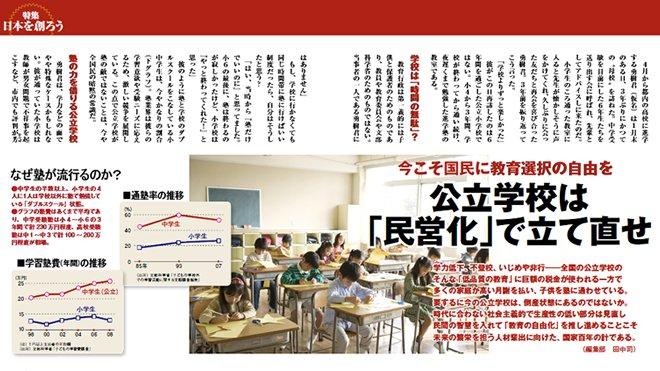 【日本を創ろう】(3) 公立学校は「民営化」で立て直せ