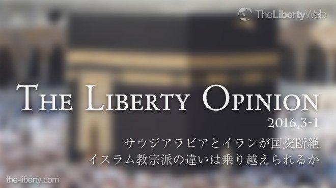サウジアラビアとイランが国交断絶 - イスラム教宗派の違いは乗り越えられる - The Liberty Opinion 1