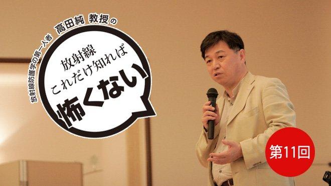 放射能これだけ知れば怖くない 第11回─放射線防護学の第一人者「高田純教授」