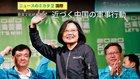 蔡英文総統が再選 近づく中国の軍事行動 - ニュースのミカタ 2