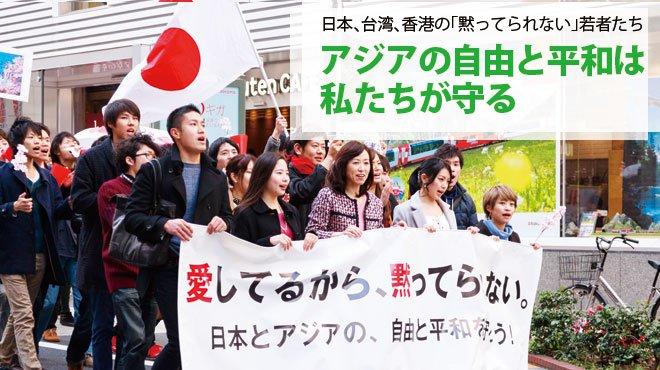 日本、台湾、香港の「黙ってられない」若者たち - アジアの自由と平和は私たちが守る