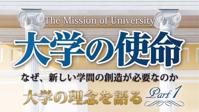 大学の理念を語る「人間幸福学」の理念とは - 大学の使命1 - なぜ、新しい学問の創造が必要なのか The Mission of University