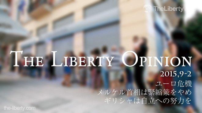 メルケル首相は緊縮策をやめギリシャは自立への努力を - ユーロ危機 - The Liberty Opinion 2