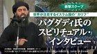 イスラム国 バグダディ氏守護霊霊言 「イスラムにも大義がある」