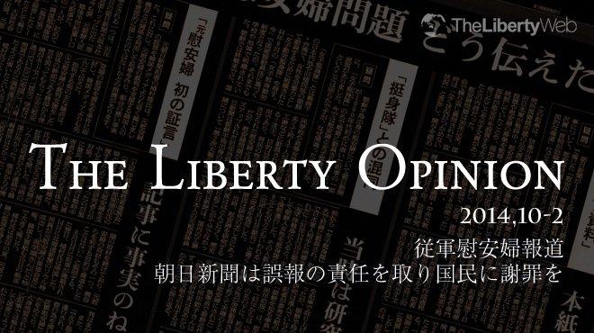 従軍慰安婦報道 朝日新聞は誤報の責任を取り国民に謝罪を - The Liberty Opinion 2