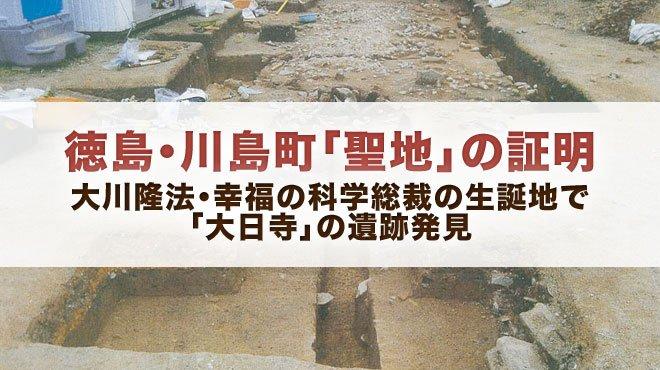 徳島・川島町「聖地」の証明 - 大川隆法・幸福の科学総裁の生誕地で「大日寺」の遺跡発見