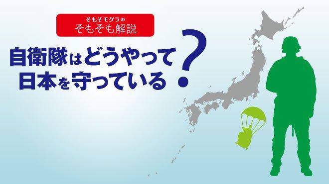 自衛隊はどうやって日本を守っている - そもそモグラのそもそも解説