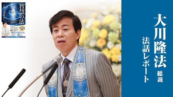 世界の諸問題を解決する「智慧」の力 - 「『智慧の法』講義」 - 大川隆法総裁 法話レポート