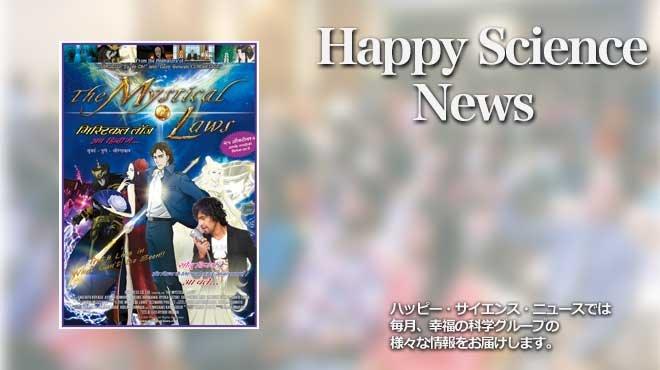 映画「神秘の法」海外で1800万人が鑑賞 - Happy Science News - The Liberty 2014年3月号