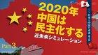 習近平は、政治面での「改革・開放」を宣言せよ!