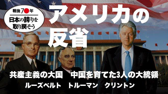 アメリカの反省 - 共産主義の大国 中国を育てた3人の大統領 - 戦後70年 日本の誇りを取り戻そう