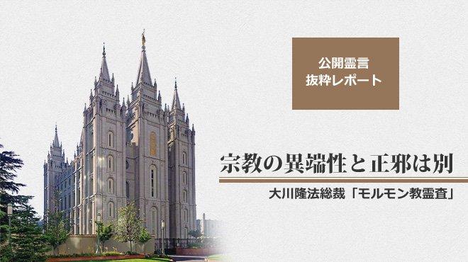 モルモン教霊査- 宗教の異端性と正邪は別 - 大川隆法総裁