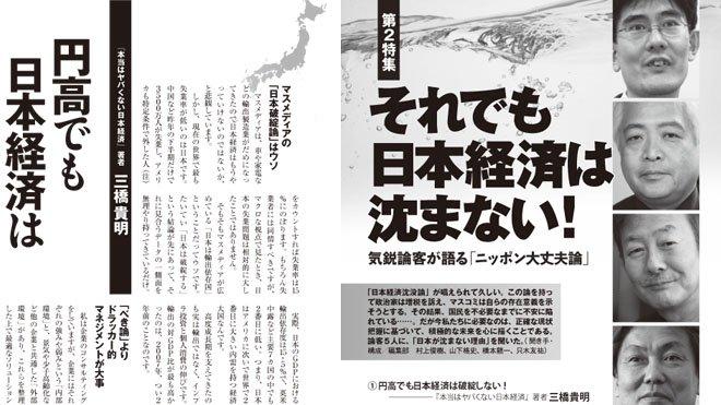 それでも  日本経済は  沈まない!