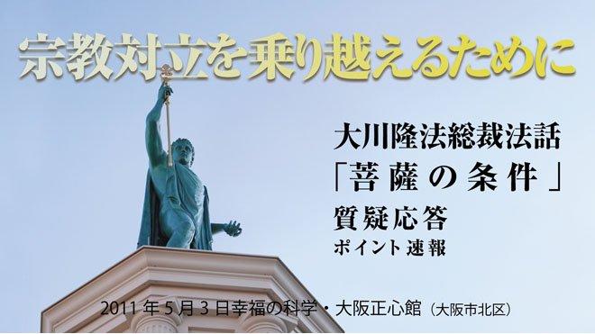 大川隆法総裁法話「菩薩の条件」、質疑応答 ポイント速報