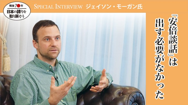 戦後70年 日本の誇りを取り戻そう - 「安倍談話」は出す必要がなかった ジェイソン・モーガン氏インタビュー