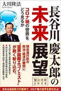 『長谷川慶太郎の未来展望』