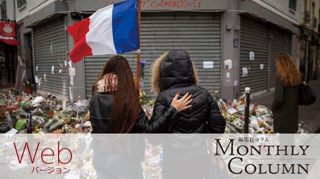 パリ同時テロ 憎しみを超えて、愛を取れ 「イスラム国」が命がけで訴える5つの言い分――キリスト教圏との「和解」は可能だ (Webバージョン) - 編集長コラム