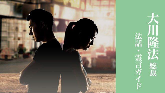 結婚後のすれ違いは「事前知識」で防げる - 「結婚不適合症候群について考える」 - 大川隆法総裁 法話・霊言ガイド