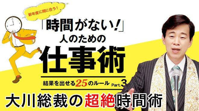 大川総裁の超絶時間術 - 新年度に間に合う!「時間がない!」人のための仕事術 - 結果を出せる25のルール 3