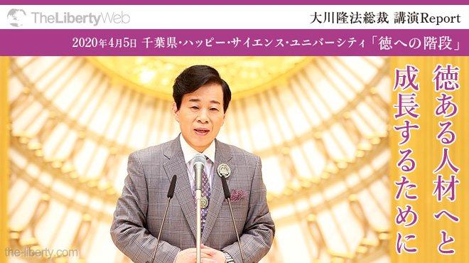 徳ある人材へと成長するために - 大川隆法総裁 講演Report 「徳への階段」