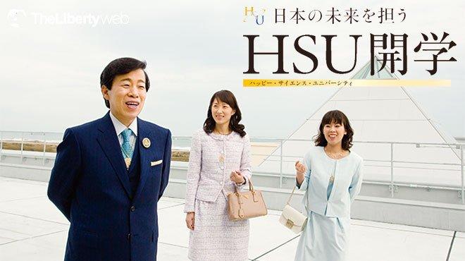 日本の未来を担う - HSU開学