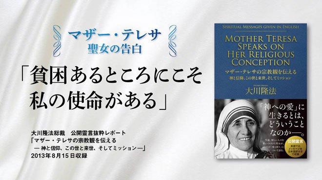 天国から聖女マザー・テレサが語る 信仰者に贈る新たな名言