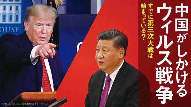 中国がしかけるウィルス戦争  すでに第三次大戦は始まっている?