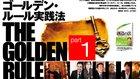 【ゴールデン・ルール実践法】(1)