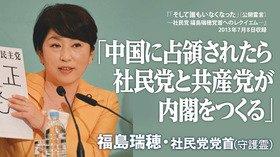 福島瑞穂・社民党党首(守護霊)「中国に占領されたら、社民党と共産党が内閣をつくる」