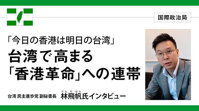 「今日の香港は明日の台湾」 台湾で高まる「香港革命」への連帯 - Interview 林飛帆氏