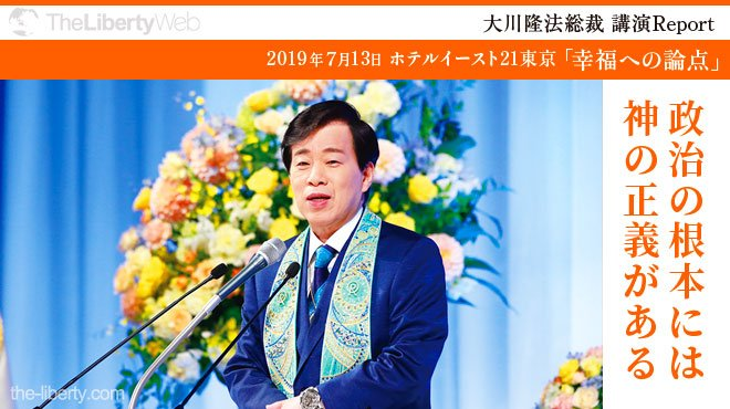 政治の根本には神の正義がある - 大川隆法総裁 講演Report 「幸福への論点」