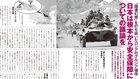 日本は根本から安全保障についての議論を