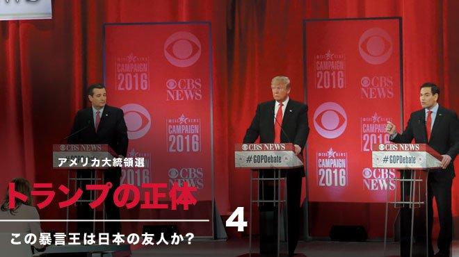 4 予測 世界ナンバーワン大国の選択 新大統領誕生で日本と世界はどう変わる? トランプの正体 この暴言王は日本の友人か? Part 4