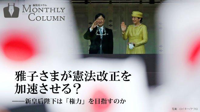雅子さまが憲法改正を加速させる? ──新皇后陛下は「権力」を目指すのか - 編集長コラム