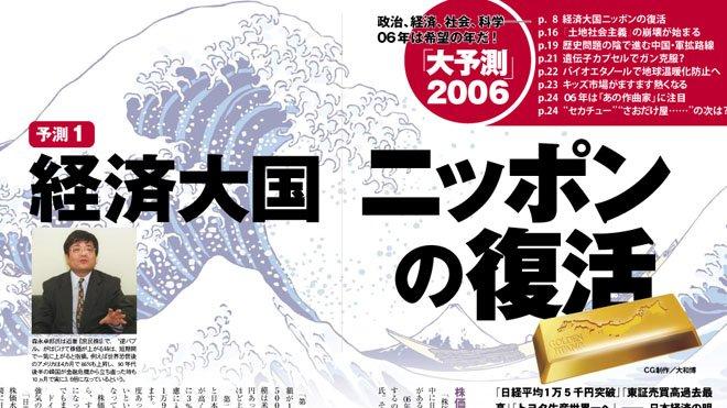「大予測」2006