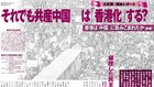 香港は「中国」に呑みこまれたか(後編)