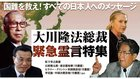 大川隆法総裁による緊急霊言特集