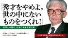 ソニー創業者、井深大が日本のモノづくりの危機脱出への秘策を語る