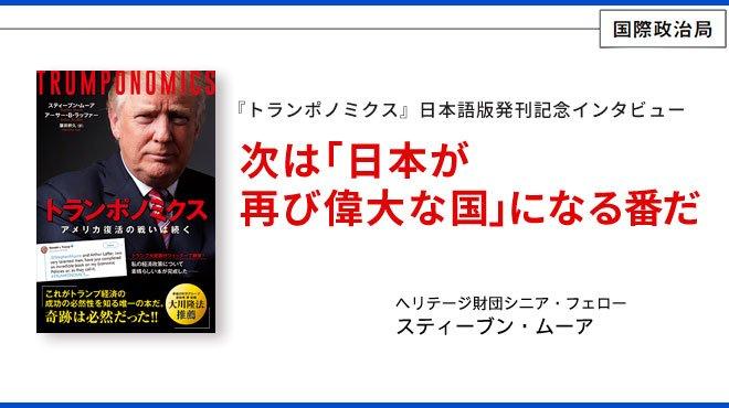 次は「日本が再び偉大な国」になる番だ - Interview スティーブン・ムーア氏