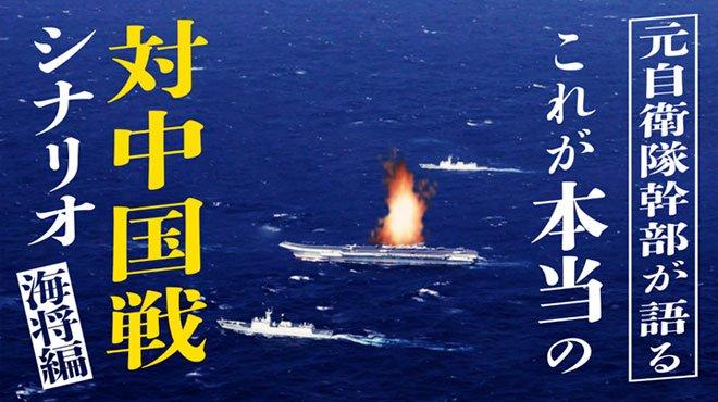これが本当の対中国戦シナリオ! 元自衛隊海将が語る~鍵を握るのは潜水艦戦!~【未来編集】