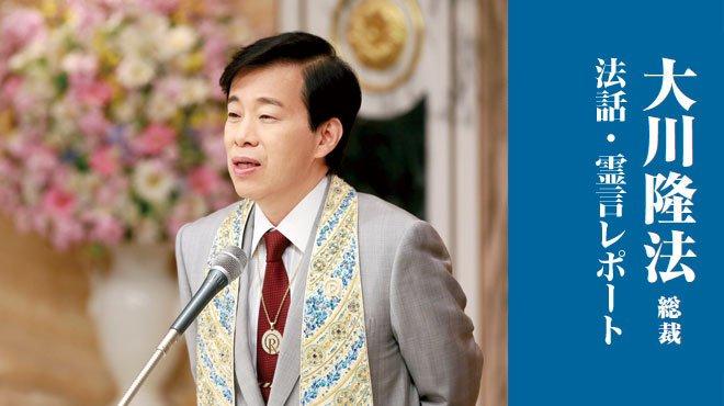 成功を持続させるために必要な精進と感謝の心 「精進と感謝の心」 - 大川隆法総裁 法話レポート