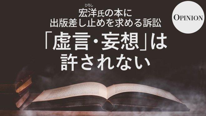 宏洋氏の本に出版差し止めを求める訴訟  「虚言・妄想」は許されない - Opinion