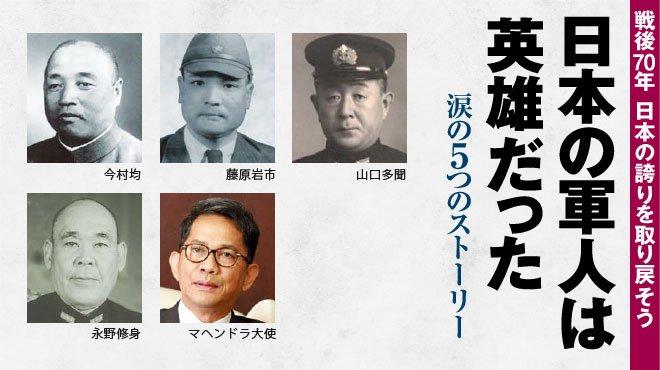日本の軍人は英雄だった 涙の5つのストーリー - 戦後70年 日本の誇りを取り戻そう